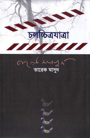 Tareque Masud - Cholochitro Jatra